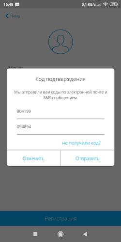 Вводим данные, полученные из sms-сообщения и письма