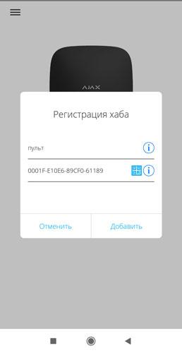 QR-код обработан, автоматически подтягивается серийный номер вашего хаба