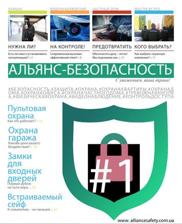 """Журнал """"Альянс-безопасность"""" №1"""