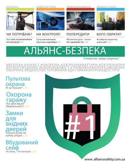 "Журнал ""Альянс-безпека"" №1"