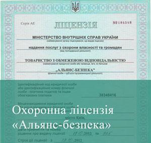 Охоронна ліцензія ТОВ АЛЬЯНС-БЕЗПЕКА