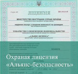 Охранная лицензия ООО АЛЬЯНС-БЕЗОПАСНОСТЬ