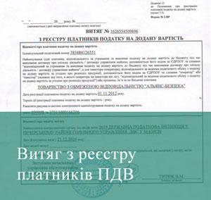 Витяг з реєстру платників ПДВ ТОВ АЛЬЯНС-БЕЗПЕКА