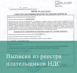 Выписка из реестра плательщиков НДС ООО АЛЬЯНС-БЕЗОПАСНОСТЬ