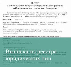 Выписка из реестра юридических лиц ООО АЛЬЯНС-БЕЗОПАСНОСТЬ