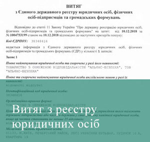Витяг з реєстру юридичних осіб ТОВ АЛЬЯНС-БЕЗПЕКА