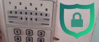Чи буде працювати охоронна сигналізація без елекропостачання?