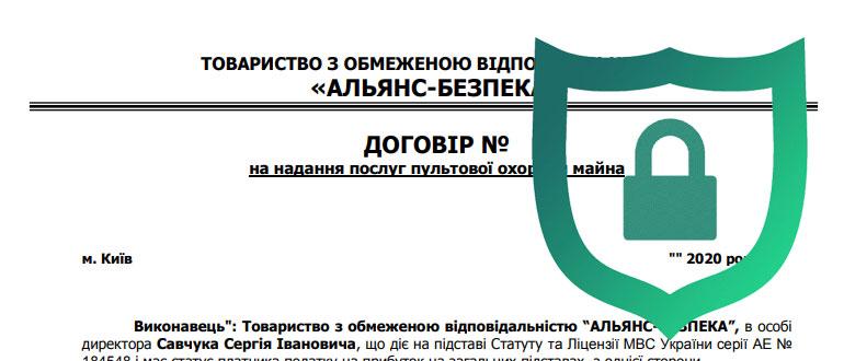 Які документи необхідно надати для укладення договору охорони