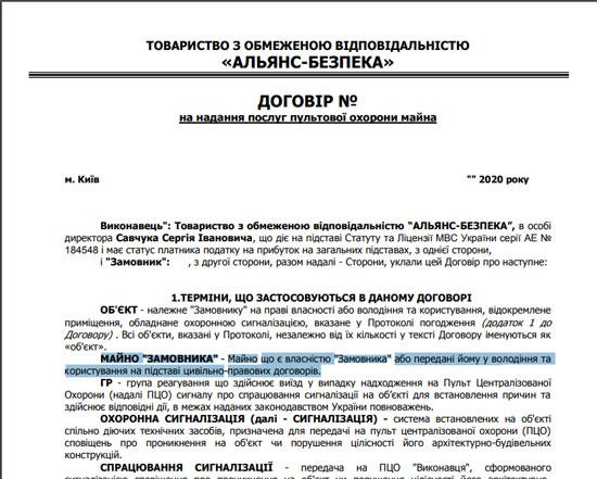 Підписання договору на пультову охорону майна