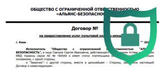 Какие документы необходимо предоставить для заключения договора охраны