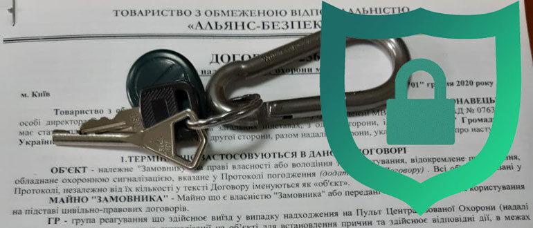 Чи потрібно передавати ключі охороні?