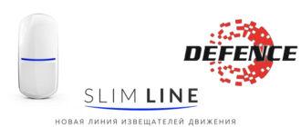 датчик SLIM LINE от SATEL