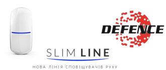 SLIM LINE від SATEL